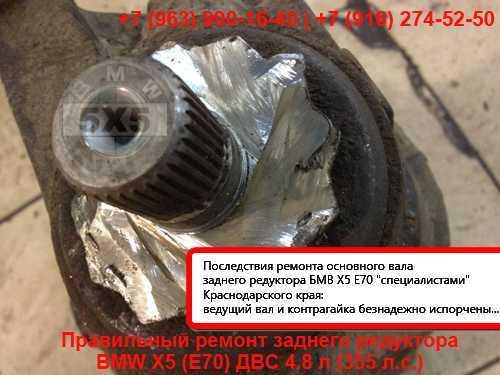 Редуктор BMW X5: цена, причины и признаки поломки, ремонт