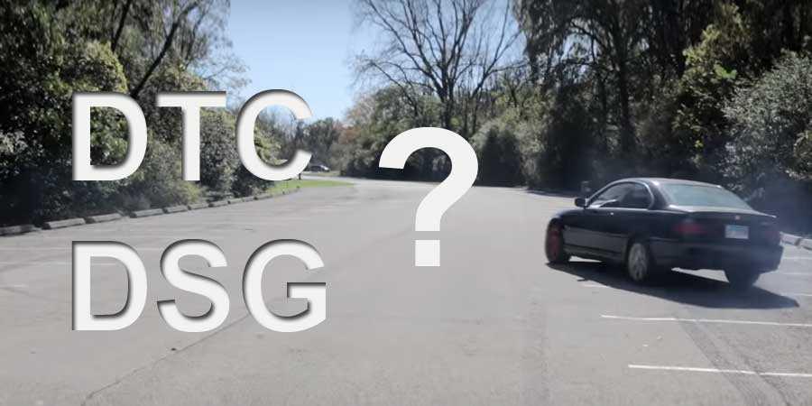 Что такое DTC в BMW