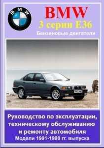 BMW 5 (1981-93) E28 и E34 - Мультимедийное руководство по ремонту - BMW - Авто: ремонт, эксплуатация, ТО -  - Online Библиотека