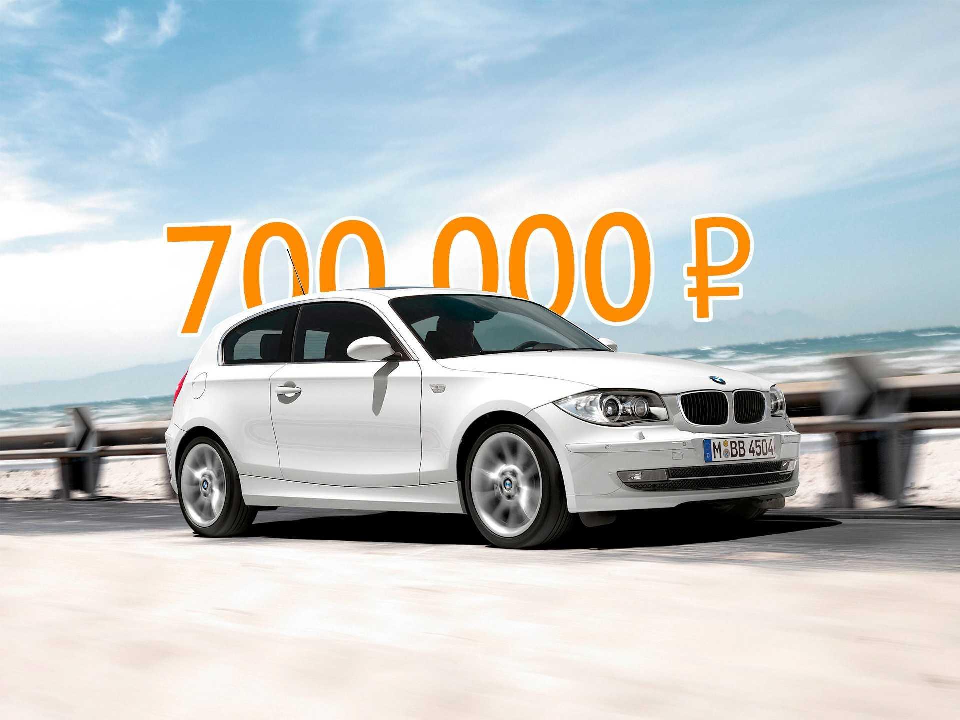 Первая BMW: стоит ли брать подержанную 1-series вместо новой Lada Vesta — Российская газета