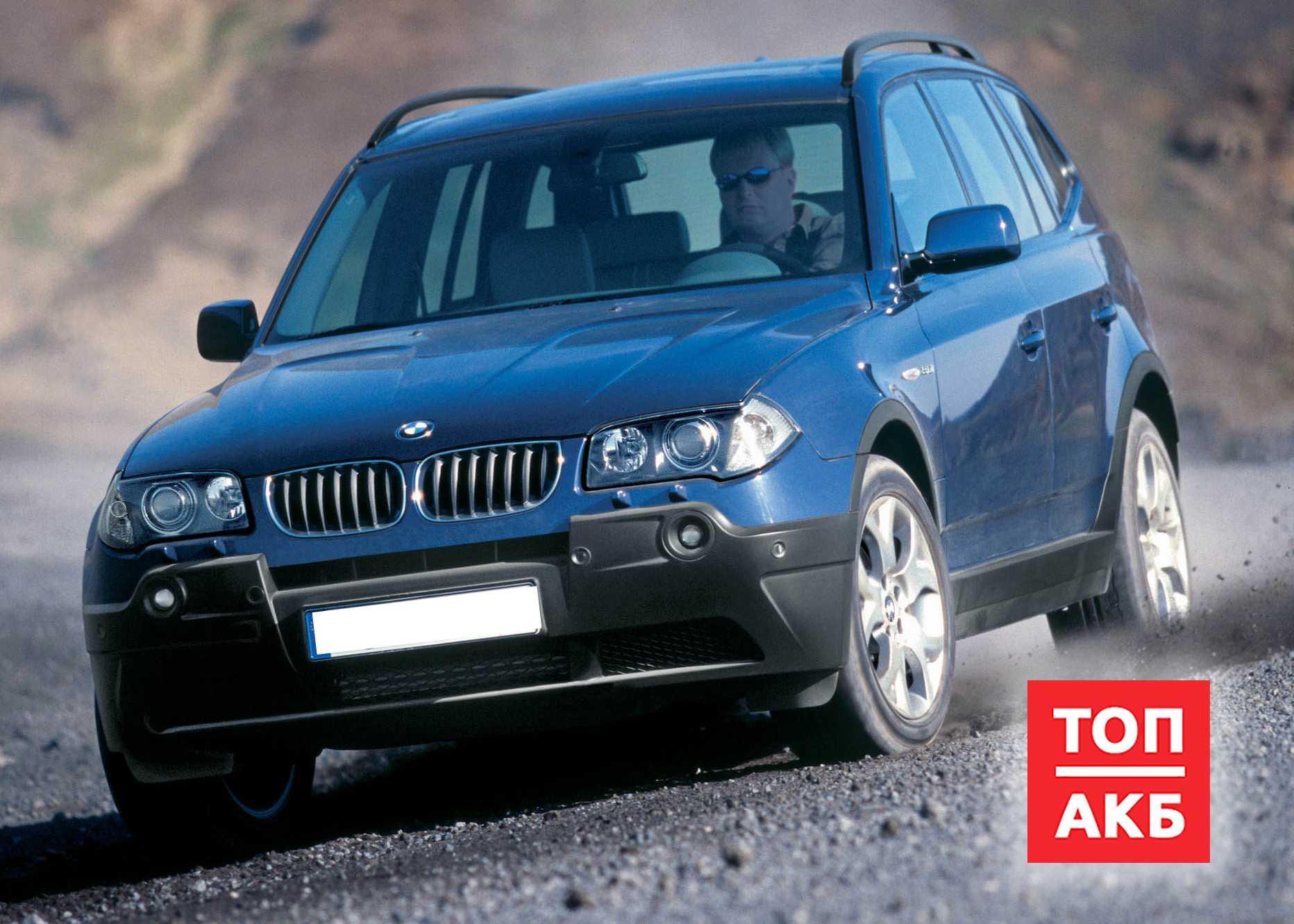 Аккумуляторы для BMW X3 II (F25) 2010 - 2014   - купить в Москве, в интернет-магазине. Аккумуляторы (акб) для BMW X3 II (F25) 2010 - 2014   низкие цены. – ТОП АКБ