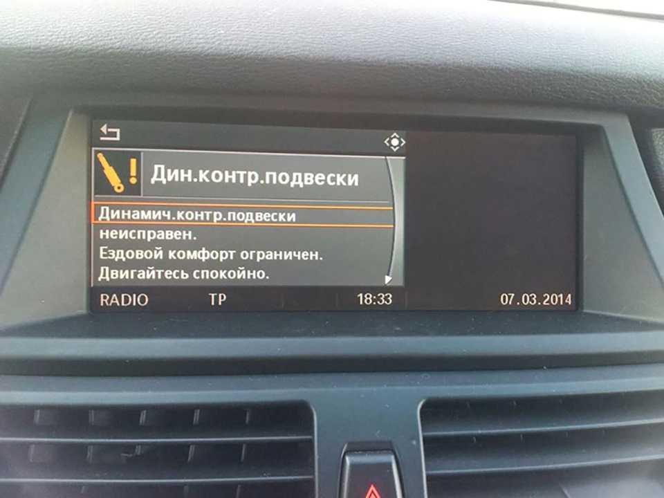 Динамический контроль демпфирования отказал bmw, Автосервис BMW