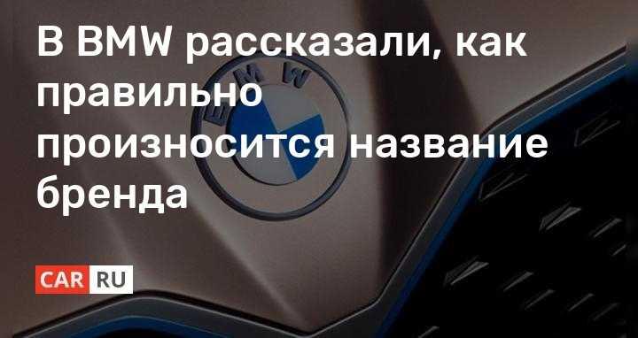 BMW показали, как произносить их название правильно