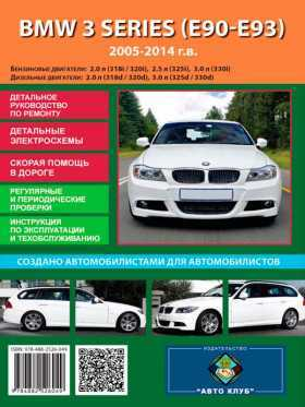 Мануалы BMW - Мануалы на автомобили PDF, коды ошибок