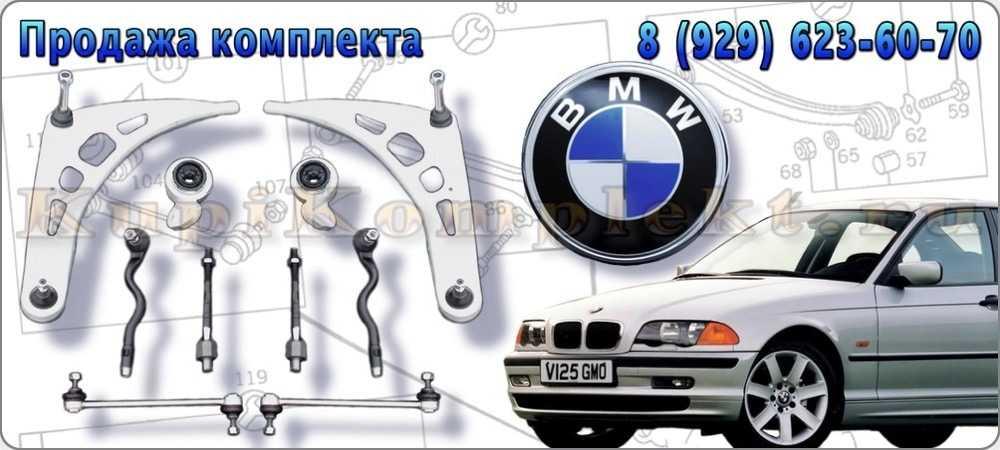 Рычаги подвески BMW E34 - SKBMW029102