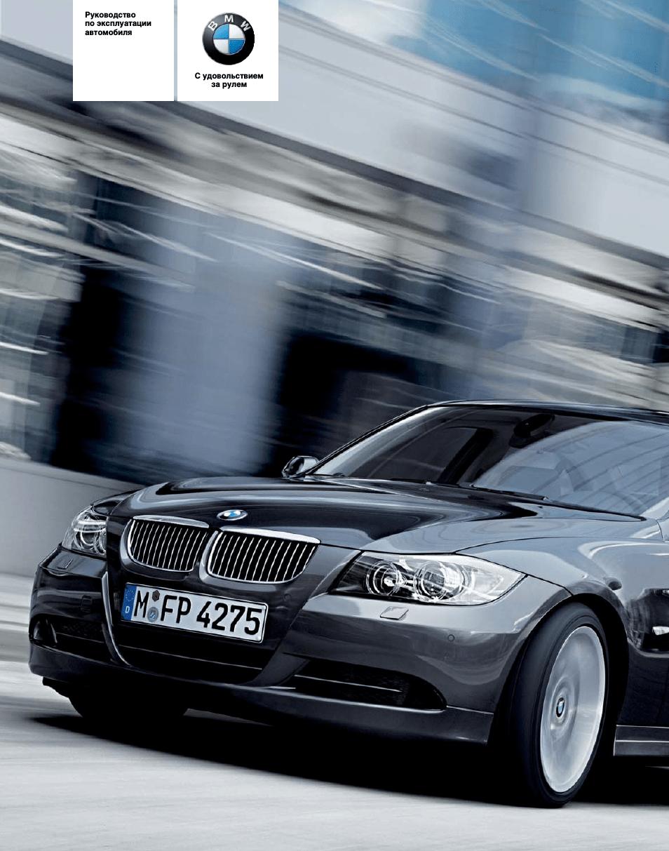 BMW 320d: Инструкция и руководство на русском