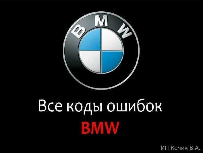 Коды ошибок BMW , расшифровка кодов ошибок BMW