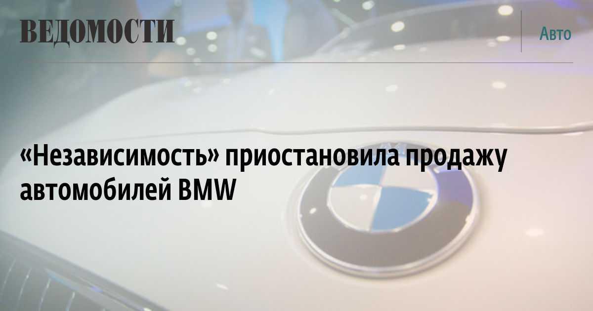 «Независимость» приостановила продажу автомобилей BMW - Ведомости