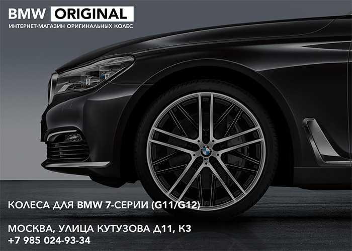 Каталог оригинальных колес и дисков для BMW 5-серии (G30)