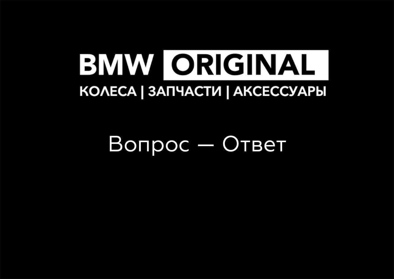 Каталог стилей дисков BMW |