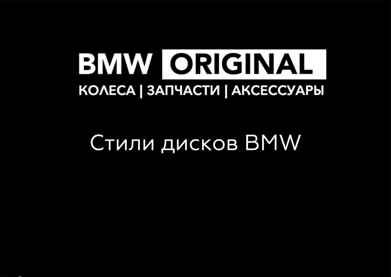 Диски БМВ, bmw wheels. Все стили по каталогу БМВ.