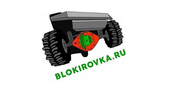 Ремонт редуктора БМВ