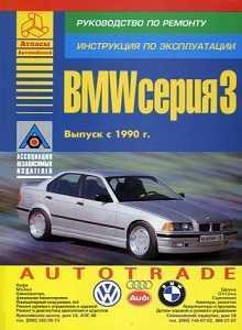 Руководство по  BMW 3 Series, скачать бесплатно