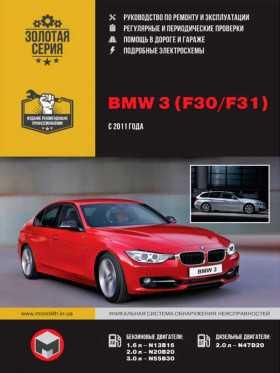BMW 3 с 2011 года, снятие подушек безопасности инструкция онлайн