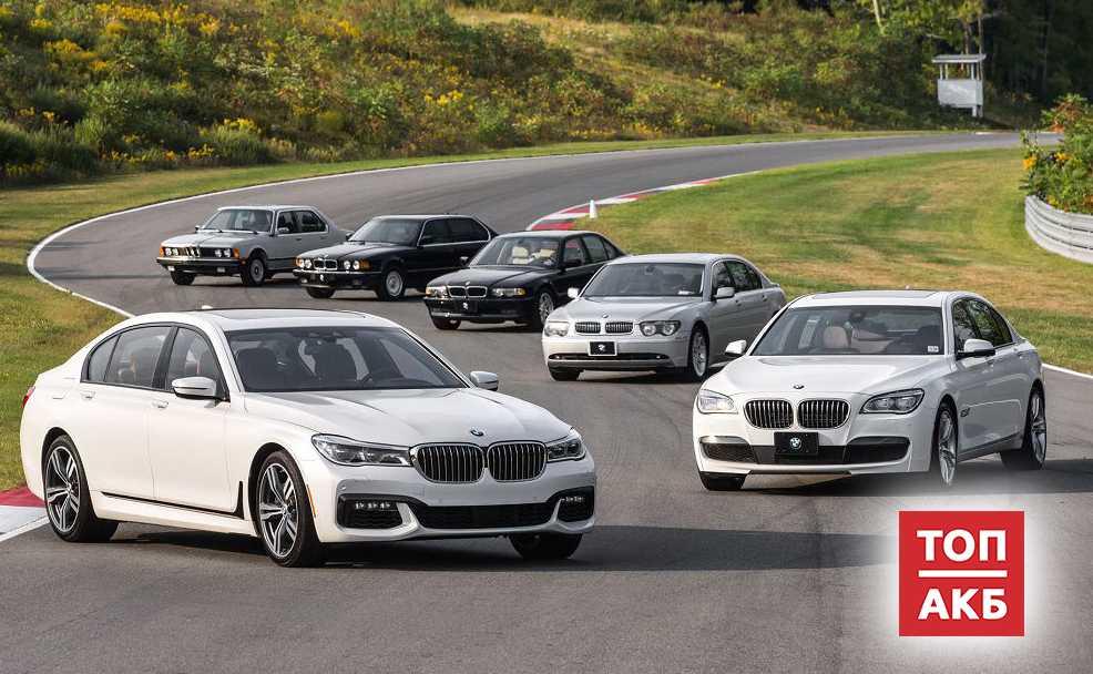 Аккумуляторы для BMW 7er IV (E65/E66) 2001 - 2008   - купить в Москве, в интернет-магазине. Аккумуляторы (акб) для BMW 7er IV (E65/E66) 2001 - 2008   низкие цены. – ТОП АКБ
