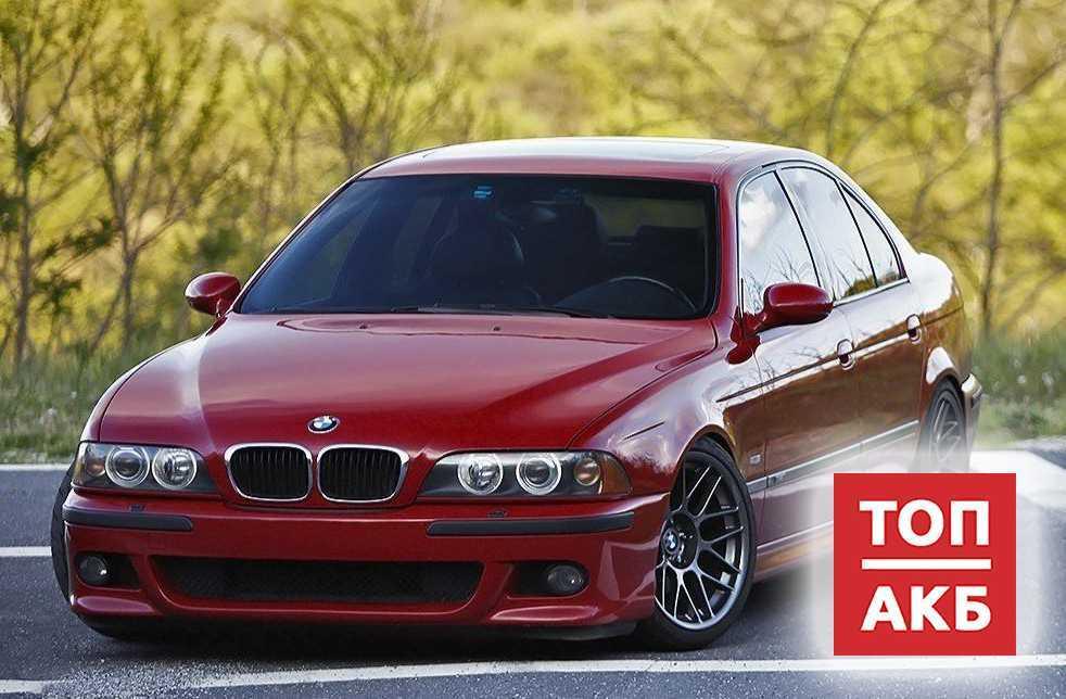 Подобрать аккумулятор для BMW 5 (E39)