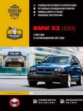 BMW X3 с 2003 года, слив охлаждающей жидкости инструкция онлайн