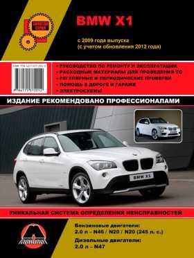 Замена салонного фильтра BMW X1 E84 в картинках