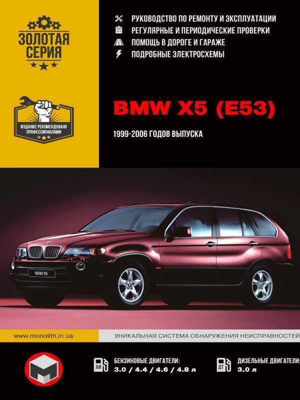 Описание органов управления BMW X5 99-06 г Инструкция по эксплуатации   Издательство Монолит