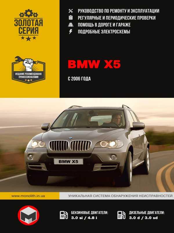 Описание органов управления BMW X5 Инструкция по эксплуатации | Издательство Монолит