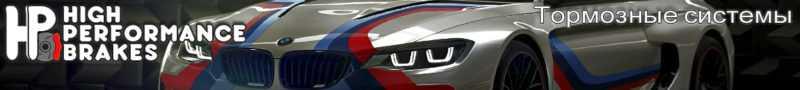 BMW. Каталог тормозных систем HPB.   Тормозные системы HPB