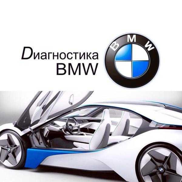 Диагностика BMW (БМВ) в Москве. Официальная гарантия на Диагностика
