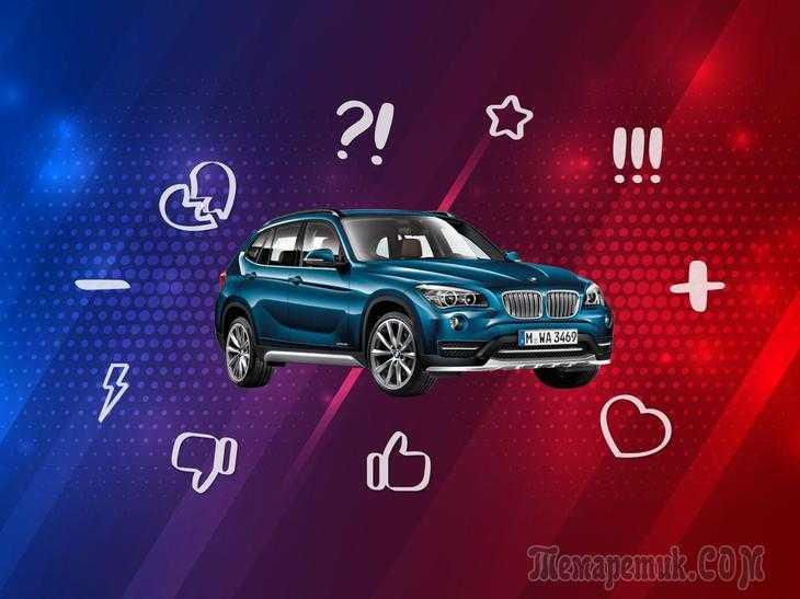 BMW X1 (E84): отзывы владельцев, плюсы и минусы - КОЛЕСА.ру – автомобильный журнал