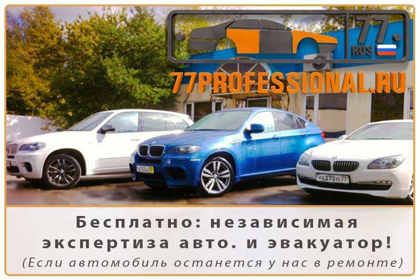 Кузовной ремонт BMW в Москве | Дооснащение и ремонт BMW