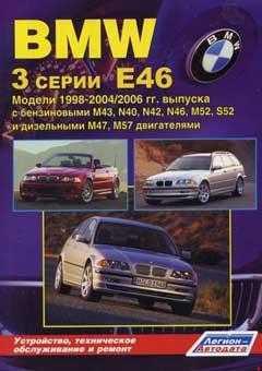 Схемы электрооборудования BMW 3-серии 1998-2003 (e46) » Схемы предохранителей, электросхемы автомобилей