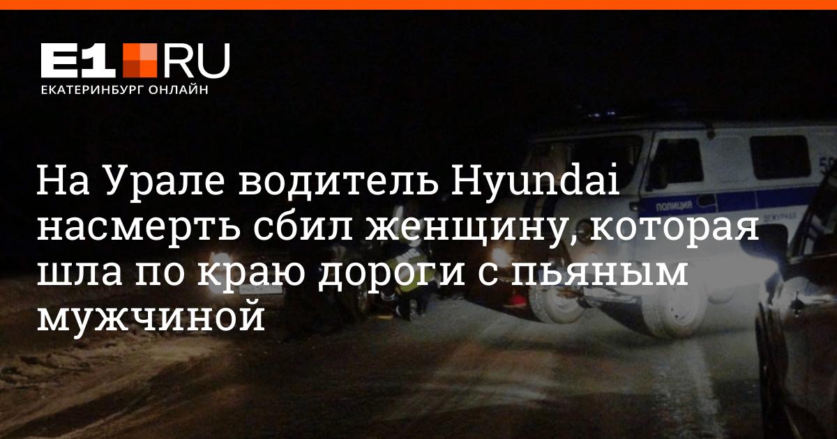 Смертельное ДТП в Серове, женщина шла по краю дороги и погибла в аварии 7 марта 2021 года    - новости Екатеринбурга