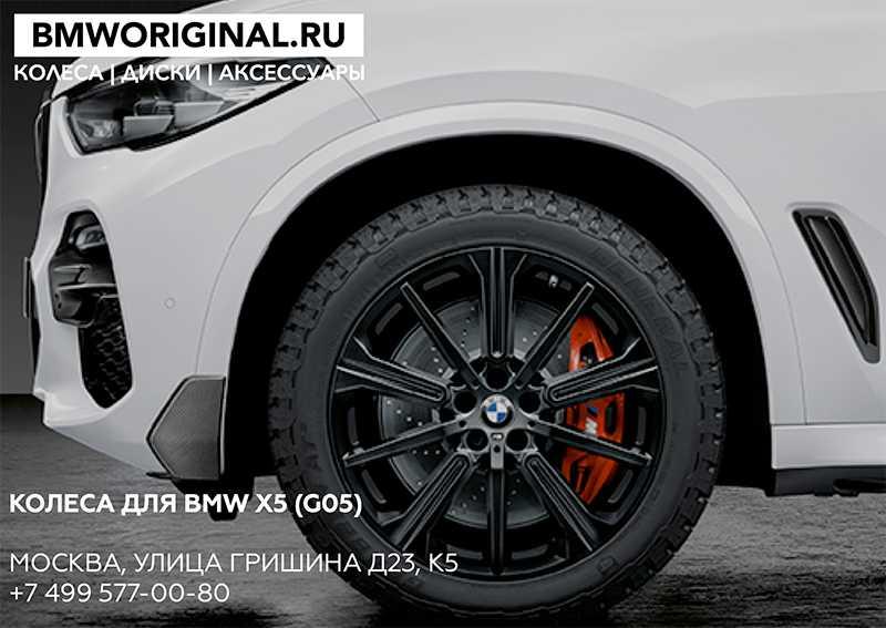 Каталог оригинальных колес в сборе для BMW 3-серии (G20)
