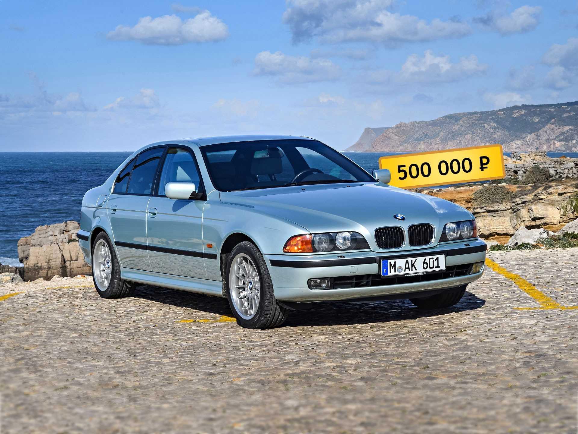 Жертва народной любви: стоит ли покупать BMW 5 series E39 за 500 тысяч рублей - КОЛЕСА.ру – автомобильный журнал