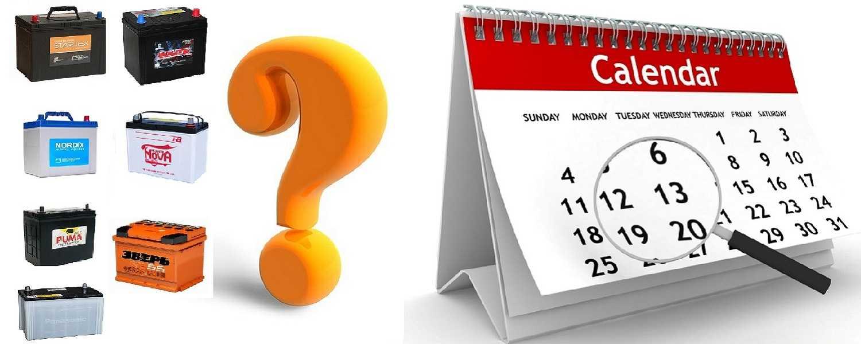 Как определить дату выпуска аккумулятора | АКБ-сервис - магазин аккумуляторов в Пензе, купить АКБ , зарядные устройства
