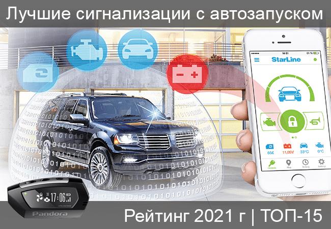 Лучшие сигнализации с автозапуском на 2021 г.   ТОП-15
