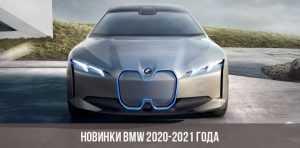 BMW в Major Auto - официальный дилер БМВ в Москве