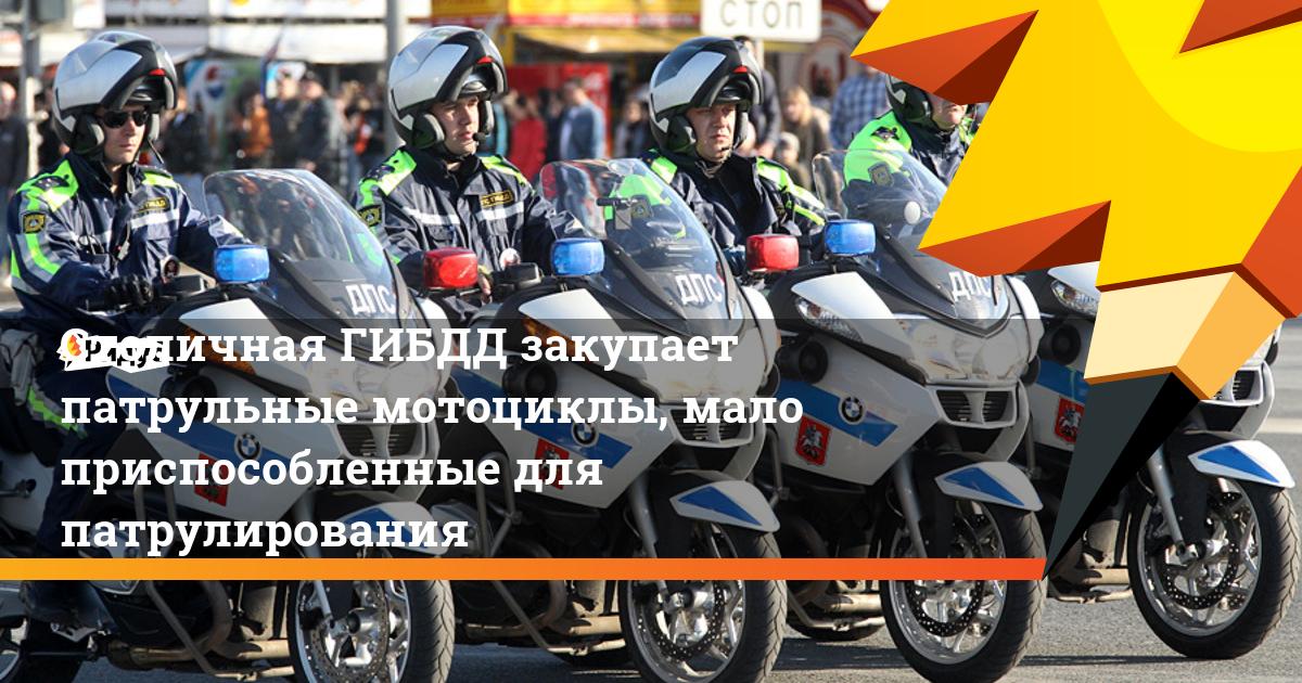 Полицейский мотоцикл со всего мира
